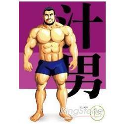 汁男(限)