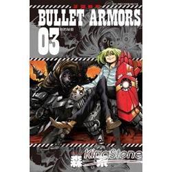 子彈裝甲BULLET ARMORS 03