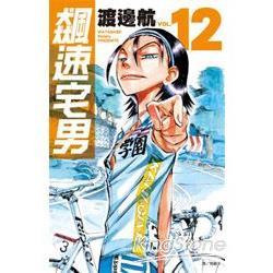 飆速宅男(12)
