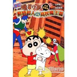 蠟筆小新電影完全版漫畫版05動感超人VS高衩魔王