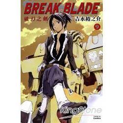 BREAK BLADE破刃之劍09