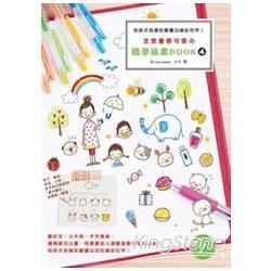 怎麼畫都可愛の簡筆插畫Book:用各式各樣的筆畫出繽紛世界!4