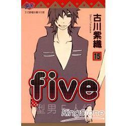 FIVE~型男5人組15完