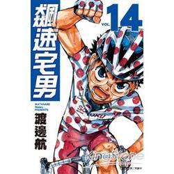 飆速宅男(14)