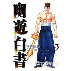 幽遊白書完全版03