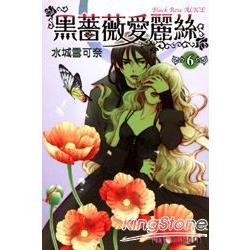 黑薔薇愛麗絲06