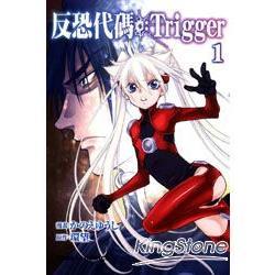 反恐代碼:Trigger 01