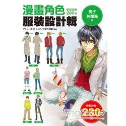 漫畫角色服裝設計輯:男子休閒服篇