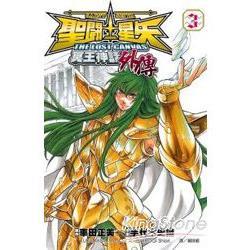 聖鬥士星矢THE LOST CANVAS冥王神話(外傳)03