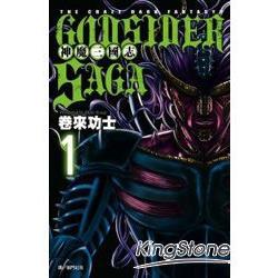 God Sider Saga神魔三國志01