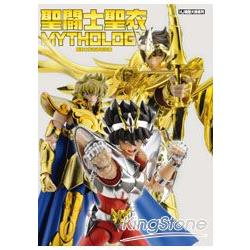聖鬥士聖衣MYTHOLOGY聖鬥士聖衣神話全書