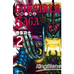 God Sider Saga神魔三國志02