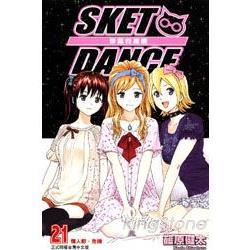 SKET DANCE學園救援團21