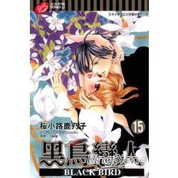 黑鳥戀人BLACK BIRD 15