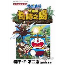 哆啦A夢電影改編漫畫版(05)大雄與奇跡之島
