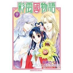 彩雲國物語(漫畫版)09