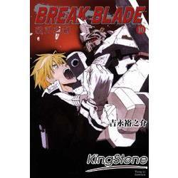 BREAK BLADE破刃之劍10