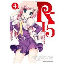 R-15(漫畫版) 04