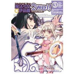 Fate/kaleid liner魔法少女☆伊莉雅 2wei ! 05