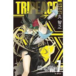 戰爭仲裁者TRIPEACE(07)
