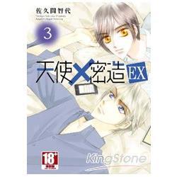 天使×密造EX 03