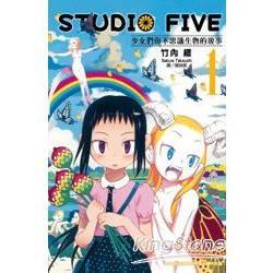 Studio Five少女們與不思議生物的故事01