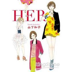 HER (全)
