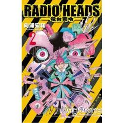 Radio Heads電台司令02完