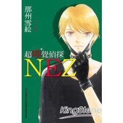 超嗅覺偵探NEZ  (全)