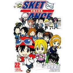 SKET DANCE學園救援團22