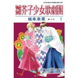 雛芥子少女歌劇團01