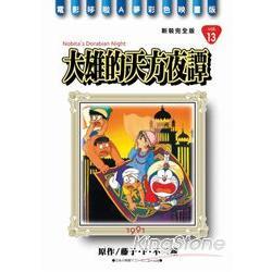 哆啦A夢電影彩映新裝完全版(13)大雄的天方夜譚