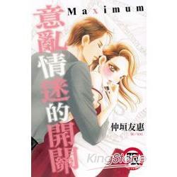 意亂情迷的開關~Maximum(全)