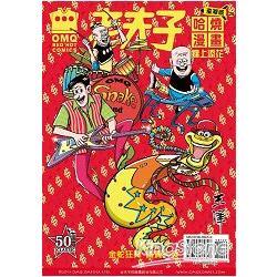 老夫子哈燒漫畫臺灣版29:錦上添花