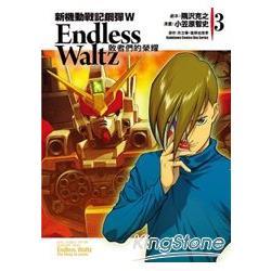 新機動戰記鋼彈W Endless Waltz敗者們的榮耀03