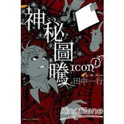 ICON神秘圖騰01