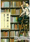 圖書館之主01