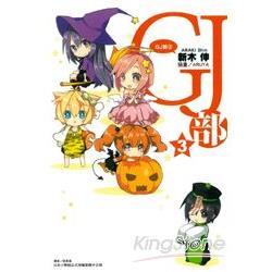 GJ部 03