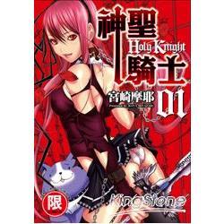 神聖騎士Holy Knight 01