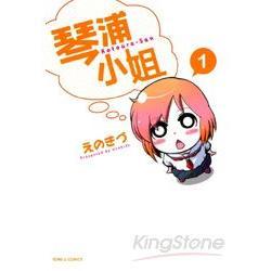 琴浦小姐01