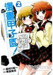 漫畫甲子園02