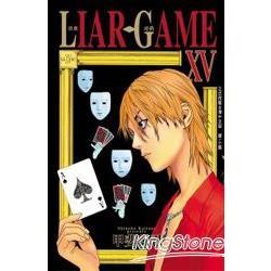 LIAR GAME-詐欺遊戲15