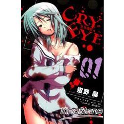CRY EYE 生存遊戲01