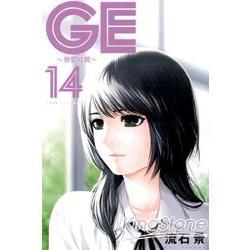 GE戀愛成就14