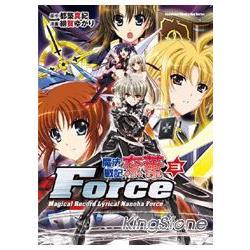 魔法戰記奈葉Force 03