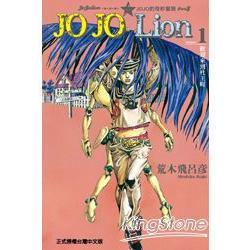 JOJO的奇妙冒險 PART 8 JOJO Lion01