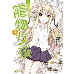 櫻花莊的寵物女孩(漫畫版)03