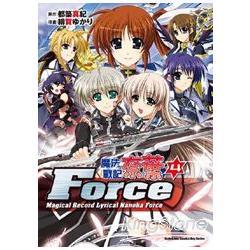 魔法戰記奈葉Force 04