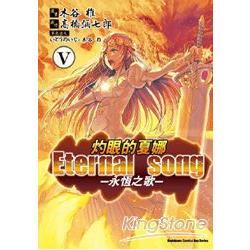 灼眼的夏娜 Eternal song-永恆之歌- 05(完)