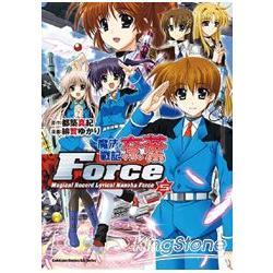 魔法戰記奈葉Force 05